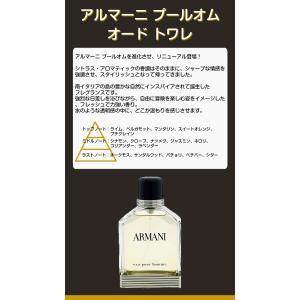 ジョルジオ アルマーニ GIORGIO ARMANI アルマーニ プールオム 100ml EDT SP あすつく 香水|kissjapan|02
