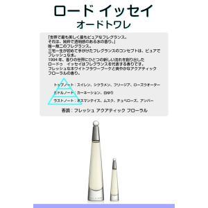 イッセイ ミヤケ ISSEY MIYAKE ロードイッセイ 100ml EDT SP あすつく 香水 kissjapan 02