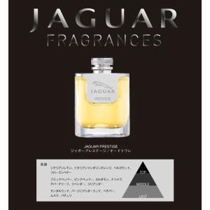ジャガー JAGUAR ジャガー プレステージ 50ml EDT SP あすつく 香水|kissjapan|02