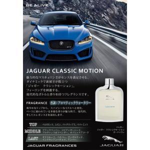 ジャガー JAGUAR ジャガー クラシック モーション 100ml EDT SP あすつく 香水 kissjapan 02