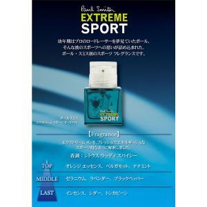 ポールスミス PAUL SMITH ポールスミス エクストリーム スポーツ 30ml EDT SP あすつく 香水|kissjapan|02