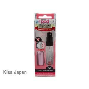 パフュームポッド perfumepod パフュームポッド ピュア ピンク アトマイザー 5ml あすつく|kissjapan