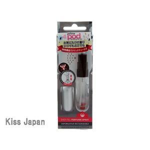 パフュームポッド perfumepod パフュームポッド ピュア シルバー アトマイザー 5ml あすつく|kissjapan