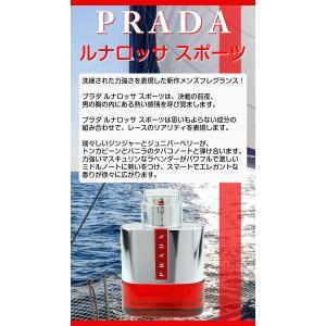 プラダ PRADA プラダ ルナロッサ スポーツ 50ml EDT SP あすつく 香水|kissjapan|02