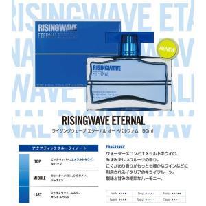 ライジングウェーブ RISINGWAVE ライジングウェーブ エターナル NEW 50ml EDP SP あすつく 香水|kissjapan|02