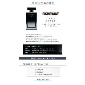 ライジングウェーブ RISINGWAVE ライジングウェーブ ゼロ ブラック 100ml EDT SP あすつく 香水|kissjapan|02