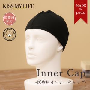 医療用ウィッグ インナーキャップ 日本製 オーガニックコットン100% 医療用帽子 夏用 肌にやさし...