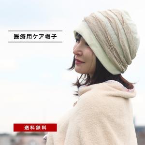 商品名 ニットキャップ アイボリー 日本製 医療用帽子 ケア帽子 抗がん剤治療  サイズ 56cm〜...