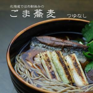 生ごま蕎麦(つゆ無)北海道ではお馴染みのごまそば(ゴマソバ・胡麻蕎麦) kissui