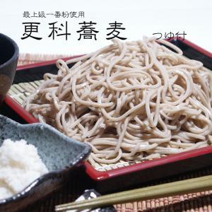 生更科そば(つゆ付)最上級一番粉使用 生更科蕎麦 kissui