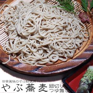 生やぶ蕎麦 (細切り、つゆ無し) 田舎風味のやぶ粉使用 (田舎蕎麦風味) kissui