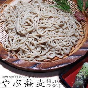 生やぶ蕎麦 (細切り、つゆ付) 田舎風味のやぶ粉使用 (田舎蕎麦風味) kissui