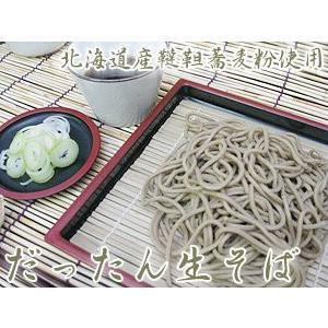 韃靼生そば(つゆ無し) 北海道産ダッタンソバ粉使用 韃靼蕎麦 だったんそば  ポリフェノールの一種のルチン|kissui