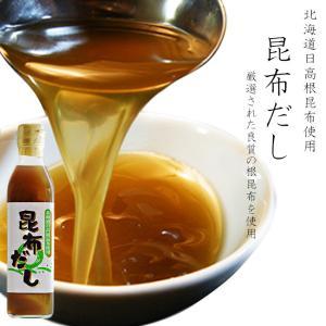 昆布だし 300ml (北海道日高産根昆布使用) コンブは健康食、美容食として最高の自然食です (こぶだし) 良質な旨味 優れた調味料 kissui