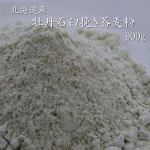 牡丹そば粉(石臼挽き) 900g 北海道在来種 (蕎麦粉100%)【メール便対応】 kissui
