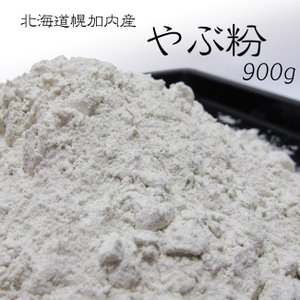 やぶ粉 900g (北海道幌加内産蕎麦粉) 藪蕎麦打ちに最適・風味を引き出し、ブレンド可能 (蕎麦粉100%)【メール便対応】 kissui