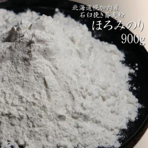 ほろみのり石臼挽きそば粉 1kg 幌加内産新品種 (蕎麦粉100%) 新そば