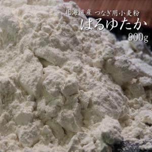 はるゆたか つなぎ用小麦粉900g 北海道産強力粉(小麦粉100%)【メール便対応】 kissui