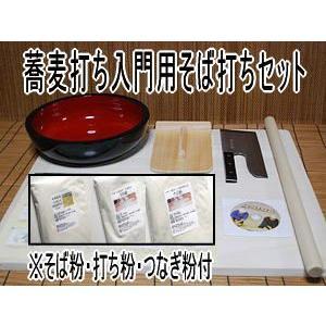 そば打ち道具一式 Sサイズ、そば粉・小麦粉(強力粉)・打ち粉セット 蕎麦打ち入門用そば打ちセット|kissui