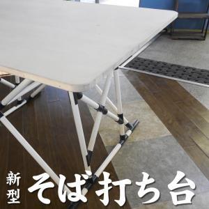 新型そば打ち台 折りたたんで持ち運びにも便利|kissui
