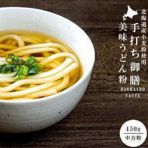 手打ち御膳(うどん粉-中力粉)450g 北海道産小麦使用 (小麦粉100%)【メール便対応】 kissui