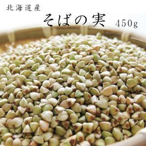 そばの実450g(北海道産蕎麦の実)抜き蕎麦 むきそば(国産ソバの実)ヌキ実 つぶそば(スーパーフード そばのみ)実そば 粒蕎麦 ダイエットにも注目【メール便対応】 kissui
