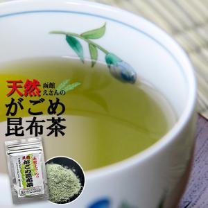 天然がごめ昆布茶30g 北海道恵山産がごめこんぶ使用 ネバネ...