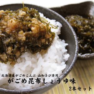 がごめ昆布しょうゆ味×2本セット(北海道産ガゴメコンブ 山わさび使用) ご飯でよろこんぶ|kissui