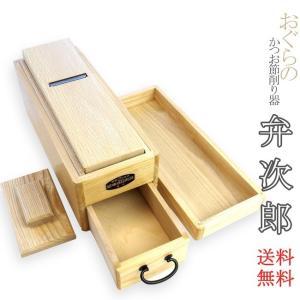 かつお節削り器「弁次郎」(送料無料)鰹節が小さくなっても安全にらくらく最後まで削れるアダブター付き おぐらの高級カツオ削り器 kissui