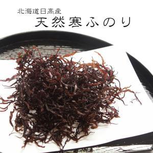 早摘み 天然寒ふのり50g (北海道日高産寒フノリ)...