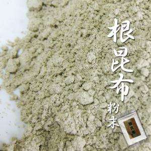 最高級 根昆布粉末 100g(ねこあし根昆布粉末)強い粘りとまろやかな甘みが特徴の猫足昆布を粉末にしました 水に溶かすだけでネコ足根【メール便対応】 kissui