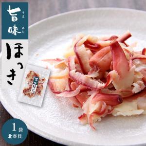 旨味ほっき90g(北海道産ホッキ貝ひも)北海道でも珍しい北寄貝の珍味です。(酒の肴 お茶請け)【メール便対応】|kissui
