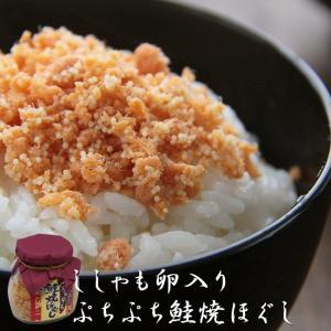 鮭フレーク58gぷちぷち鮭焼ほぐし シシャモ卵入り≪サケフレークにししゃもの卵が入りました≫北海道産さけ使用|kissui