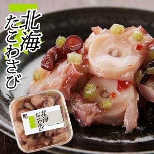 北海たこわさび160g 柔らかな北海道産タコ使用!北海道の居酒屋などで人気の「蛸ワサビ」。(酒の肴 ご飯のお供 お茶漬け)稚内 水だこ みずだこ 水ダコ|kissui