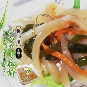 いかさし松前150g(醤油漬) 新鮮なイカ刺しを松前漬と絡めた贅沢で食べ応えのある烏賊刺し松前 北海道函館造り(酒の肴 ご飯のお供)|kissui