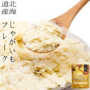 じゃがいもフレーク120g 無添加・無着色!北海道産じゃが芋 野菜フレーク お料理・お菓子づくり・離乳食(ベビーフード)・介護食・常備食にもお役立ち!|kissui