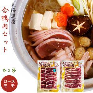 北海道名産 合鴨肉(あいがも)セット(かもローススライス160g×2、鴨ももスライス180g×2)北海道産 かも肉 美味しいカモ肉|kissui