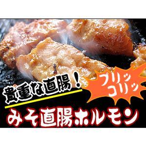 みそ直腸ホルモン(テッポウ)業務用500g(国産豚直腸) 1頭からごくわずかしか取ることのできない直腸のみを使用|kissui