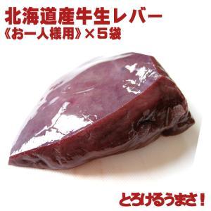 北海道産の新鮮な牛生レバー(真空パック冷凍・加熱用)85g〜115g(お一人様用)×5袋 kissui