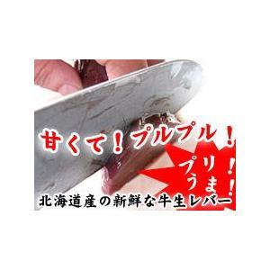北海道産の新鮮な牛生レバー(真空パック冷凍・加熱用)85g〜115g(お一人様用)×5袋 kissui 03