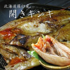 北海道羅臼産 最高級開きキンキ(開きメンメ) 特大(330g〜380g) 1枚|kissui