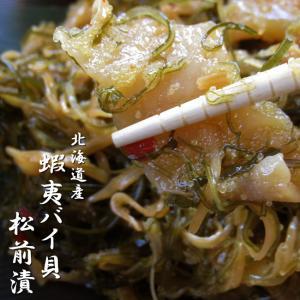 蝦夷バイ貝の松前漬(つぶ松前漬) 北海道産 あり得ないツブの量 半分以上がつぶ貝です 生ならではの甘み&コリッコリ食感|kissui