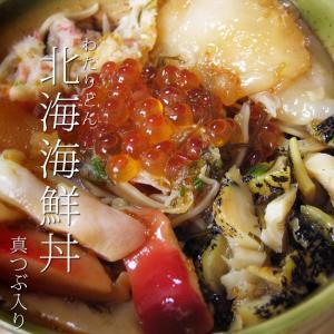 北海 海鮮丼 わたりどん(真つぶ入り)9種類もの海鮮・海藻・エゾボラ・いくら・数の子・ズワイガニが入ってます|kissui