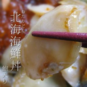 北海 海鮮丼 わたりどん(鮑(アワビ)入り)9種類もの海鮮・海藻・あわび・いくら・数の子・ズワイガニが入ってます|kissui