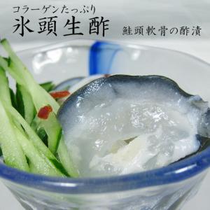 氷頭生酢(ひずなます)500g(鮭頭軟骨の酢漬)コラーゲンたっぷり 鮭の頭の軟骨を酢漬けにした高級珍味(お得な業務用タイプ) kissui