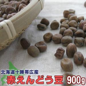 赤えんどう豆1kg(北海道十勝帯広産)【メール便対応】