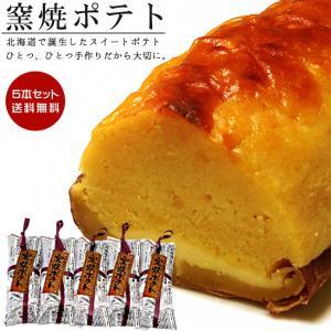 窯焼ポテト5本セット 北海道の素材をふんだんに使った『かわいや』さんのこだわりのスイートポテト(窯焼きポテト) 送料無料|kissui