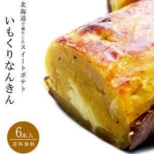 いもくりなんきん!6本セット 北海道の素材をふんだんに使った『かわいや』さんのこだわりのスイートポテト 窯焼きポテト kissui