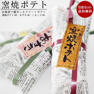 窯焼ポテト3本・あずきポテト1本・いもくりなんきん1本セット 北海道の素材をふんだんに使ったかわいやさんのこだわりのスイートポテト(窯焼きポテト) 送料無料|kissui