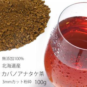 カバノアナタケ茶 3mmカット以下 粉砕 100g 北海道産チャーガ茶100%(かばのあなたけ茶)樺孔茸茶 キノコ茶 チャーガティ【メール便対応】|kissui